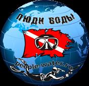 Люди Воды