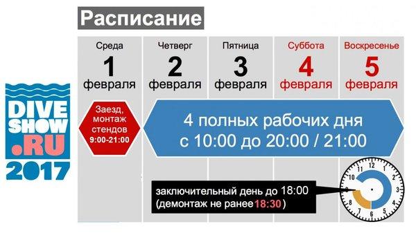 raspisanie_rus.jpg