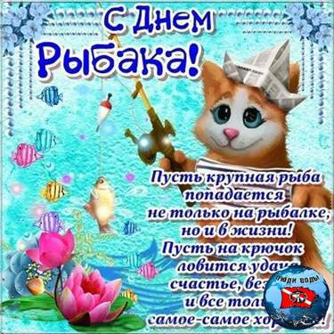 pozdravlenie-s-dnem-rybaka-prikolnaya-otkrytka.jpg