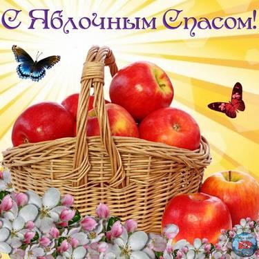 krasivye-otkrytki-kartinki-na-yablochnyy-spas-chast-1-aya-11.jpg