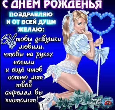otkritka-s-seksualnoi-devushkoi-s-dnem-rozhdeniya.orig.jpg